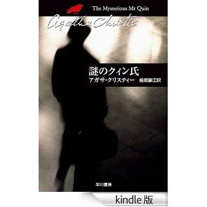 謎のクィン氏   / Mar. 20, 2013