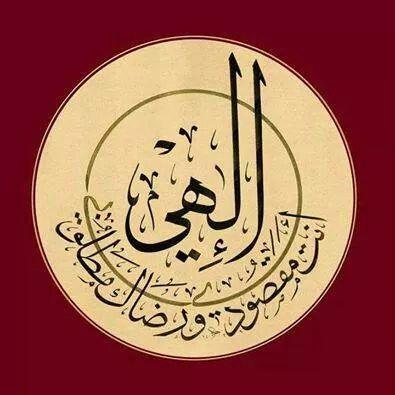 إلهي انت مقصودي ورضاك مطلوبي Arabic calligraphy - LORD you Are my only desire, and your content on me is my destiny.