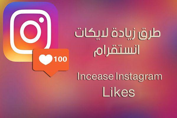 طرق زيادة لايكات انستقرام للأندرويد أفضل برامج زيادة إعجابات انستقرام عربي Instagram Neon Signs Method