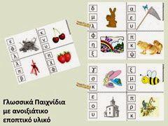 Γλωσσικά Παιχνίδια για την Άνοιξη: βρίσκω το αρχικό γράμμα