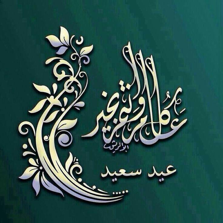 Pin By Naima Yasmin On تهاني In 2021 Eid Greetings Eid Mubarak Wishes Eid Quotes