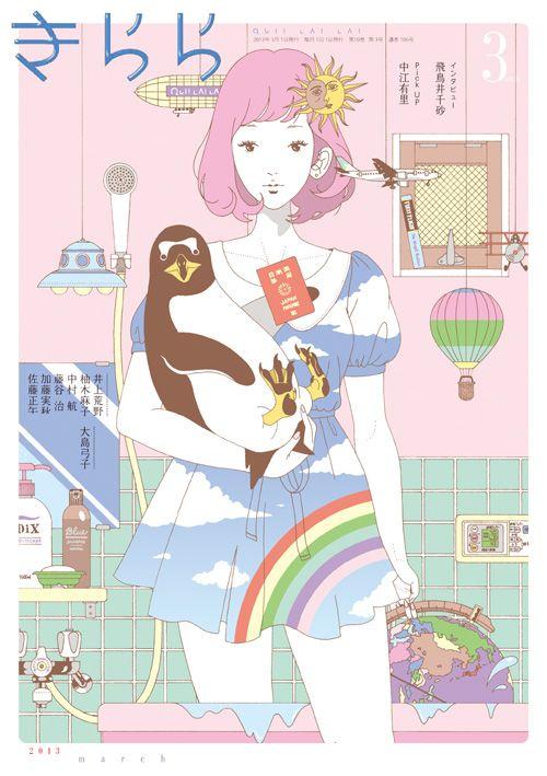 Nanny Pinguin Yusuke Nakamura