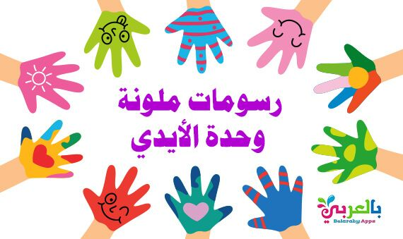 صور ورسومات ملونة وحدة الأيدي رياض أطفال عن بعد In 2021 Alphabet