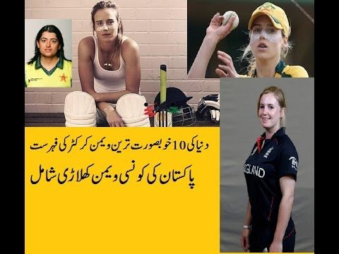 Top 10 Most Beautiful Women Cricketers in the World