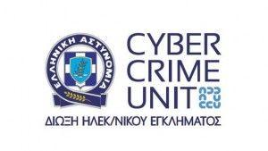Συνεχίζεται από τη Διεύθυνση Δίωξης Ηλεκτρονικού Εγκλήματος η πραγματοποίηση τηλεδιασκέψεων σε σχολεία της χώρας με θέμα την ασφαλή πλοήγηση στο διαδίκτυο http://www.safer-internet.gr/tilediaskepseis-ccu/