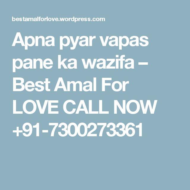 Apna pyar vapas pane ka wazifa – Best Amal For LOVE  CALL NOW +91-7300273361