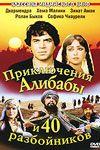 Приключения Али-Бабы и сорока разбойников - 1979. Индийцы очень упитанные.