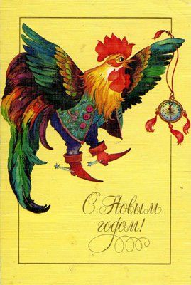 С новым годом! Художник Е. Духневич, 1992г.