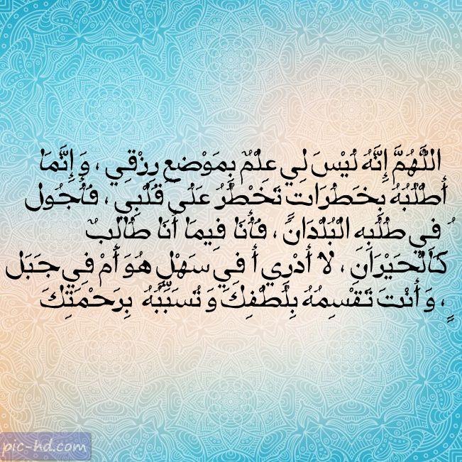 صور مكتوب عليها ادعية للرزق دعاء الرزق S Pic Pics Arabic Calligraphy
