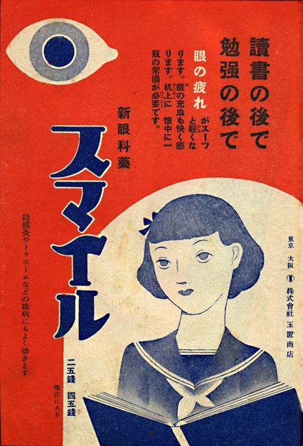 Japanese ad.