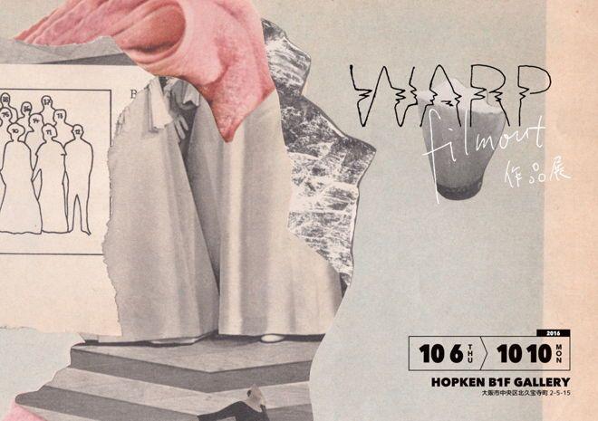 2016 filmout作品展 『WARP』フライヤー