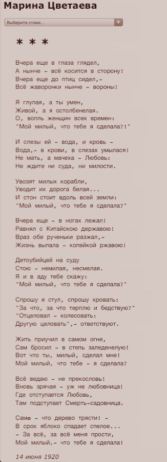 Of Russian Love Language 23