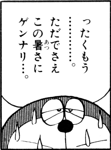 petapeta: sparkleap: chiyozi: johnnychallenge: saitamanodoruji: brccolsy: word-of-eyes: ゲンナリ (via halfdry)