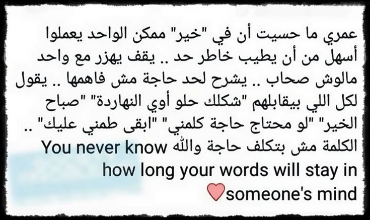Pin By Essam Sayed Mohamed On الكلام الطيب Words Your Word Math