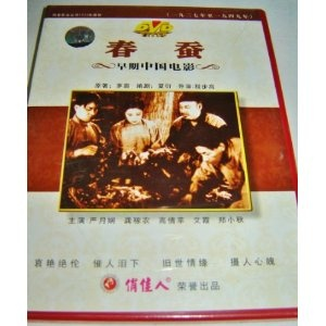 Spring Silkworm / Chinese Early Films  $9.99