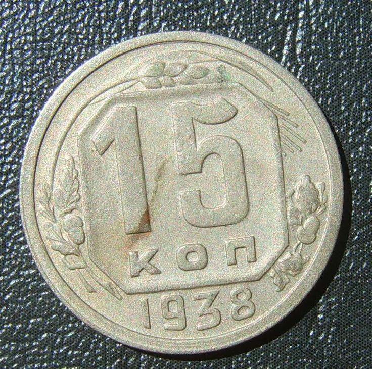 RC.7-3. RUSSIA Russland 15 KOPEK Kopeken 1938 Fedorin #67 / Adrianov #203