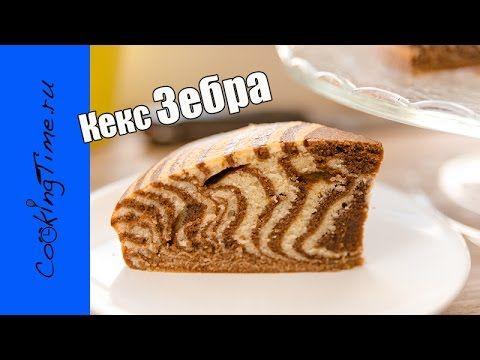 КЕКС ЗЕБРА - шоколодно-ванильный кекс / простой и вкусный десерт / легкий рецепт / вкусная выпечка - YouTube Zebra Kuchen