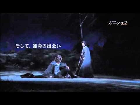 ミュージカル『ジェーン・エア』ダイジェスト映像