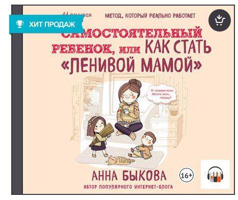 Аудиокнига Самостоятельный ребенок, или Как стать «ленивой мамой» Автор:Анна Быкова Купить аудиокнигу можно здесь - https://www.litres.ru/22074890/?lfrom=217295108
