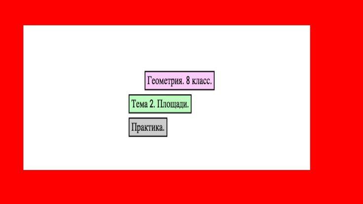 Геометрия. 8 класс. Тема 2: Площади. Практика