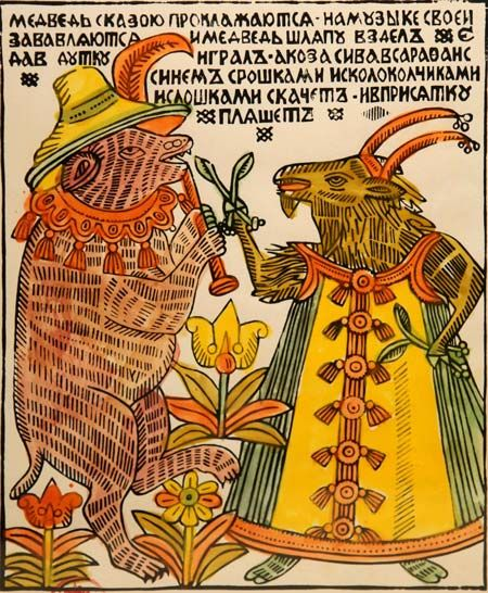 A lubok is a Russian popular print,  with simple graphics and narratives from literature, religious stories and popular tales.