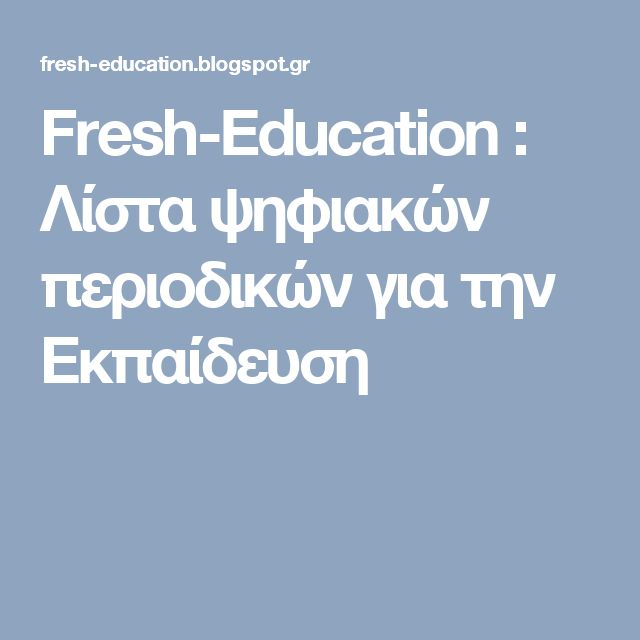 Fresh-Education                  : Λίστα ψηφιακών περιοδικών για την Εκπαίδευση