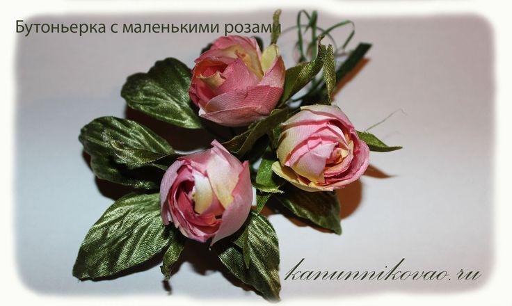 Бутоньерка с маленькими розами