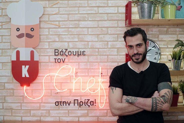 """Η Κωτσόβολος βάζει τον """"Chef στην Πρίζα"""" μέσα από το Youtube κανάλι της!"""