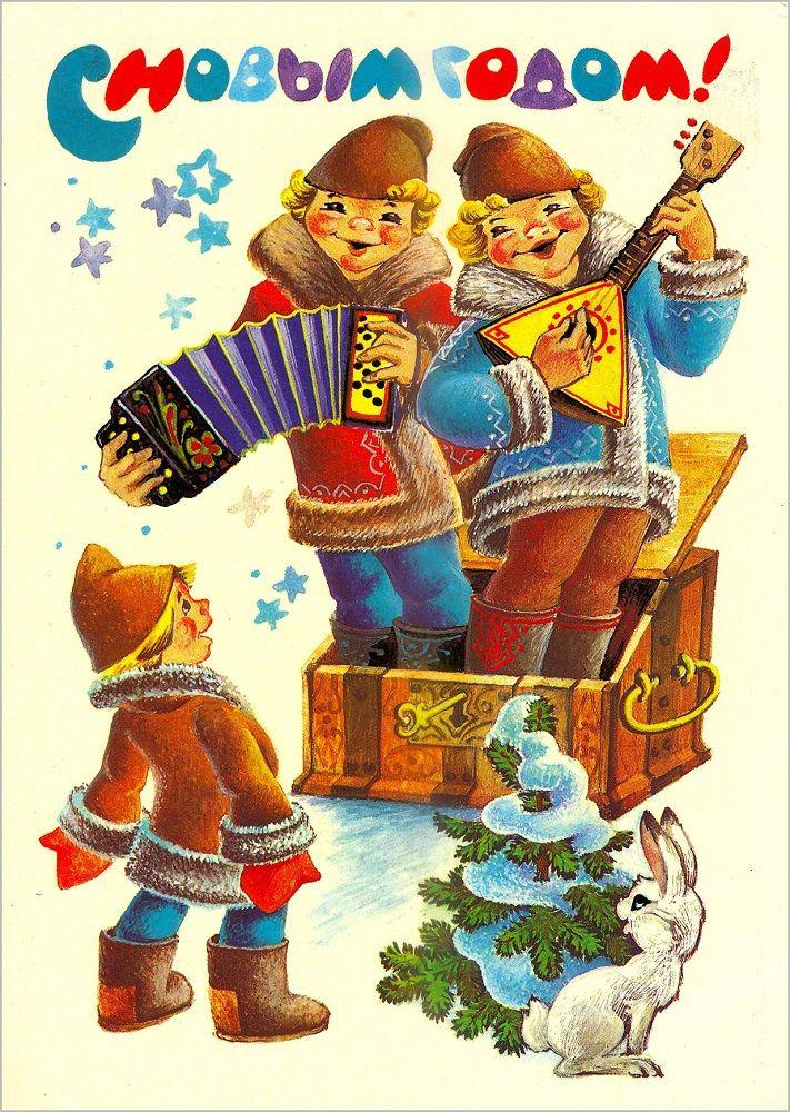 Советские открытки с новым годом музыканты, витражными красками