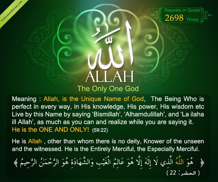Name 1 Allah1 And the answer is: ALLAH!