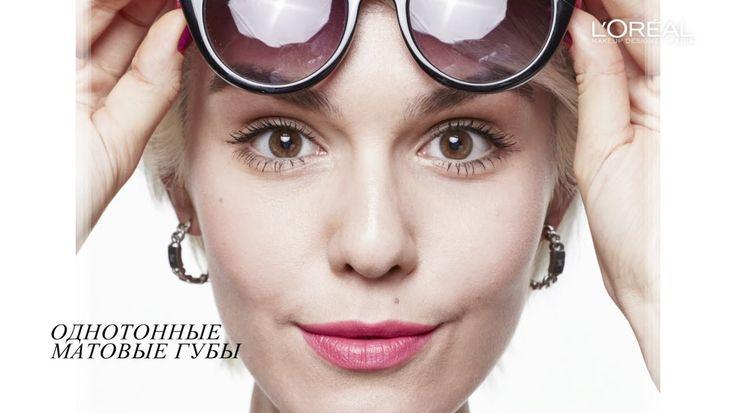 Как создать стильный макияж губ («омбре», матовые губы, губы разных отте...