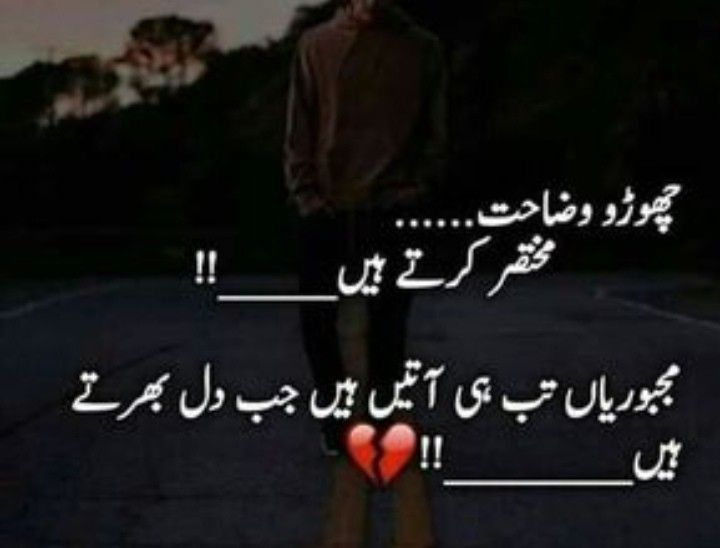 Pin By Malang Khan On Umair Deep Words Touching Words Poetry Quotes