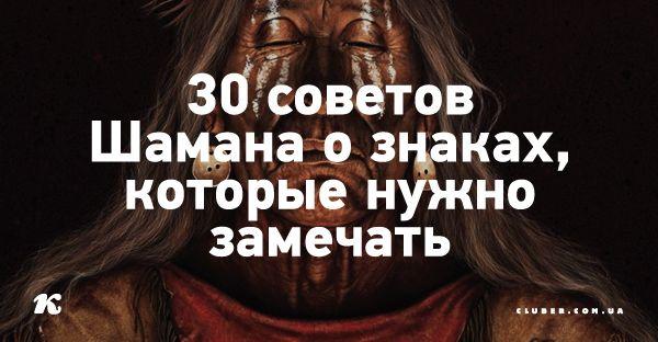 Прекрасные советы от потомственного шамана о знаках в нашей жизни, которые нужно научиться замечать