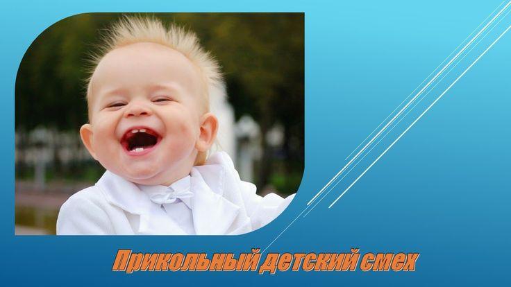 Прикольный детский смех
