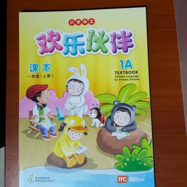 Primary 1A Chinese Textbook  for sale.Brand new