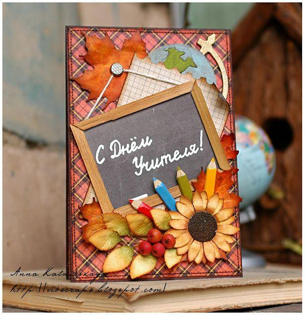 Скрапбукинг открытка ко дню учителя своими руками, для приколами