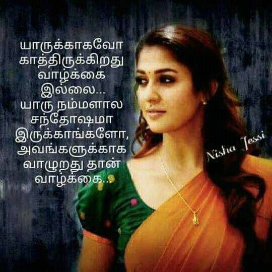 Tamil Movie Quotes About Friendship: 160 Best Tamil Kavithaigal Images On Pinterest