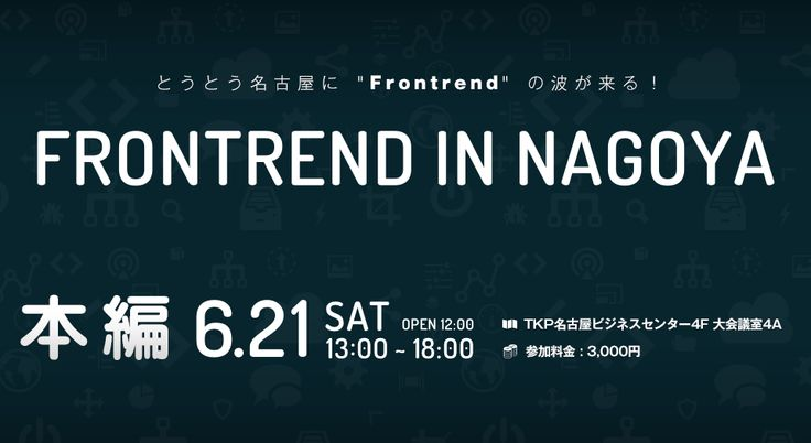 とうとう名古屋にFrontrendの波が来る! Frontrend in Nagoya with HTML5NAGOYA 6/21開催!