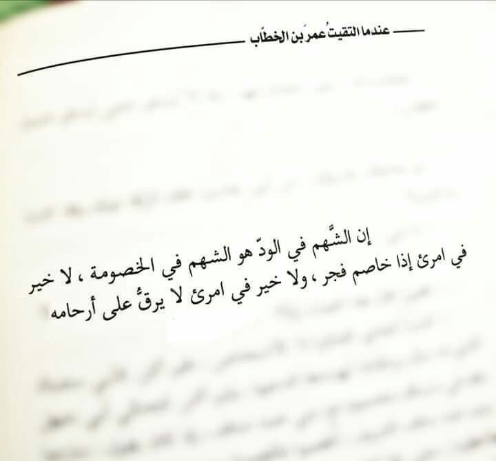 لا خير في امرئ إذا خاصم فجر Flower Frame Arabic Calligraphy Calligraphy