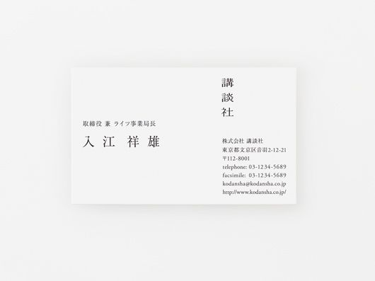 講談社 | WORKS | HARA DESIGN INSTITUTE