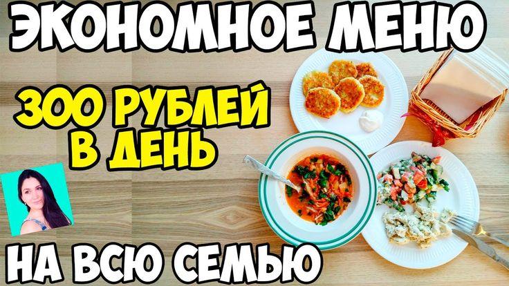 Экономное меню на 300 рублей в день # 1 ♥ Как накормить семью? ♥ Stacy Sky