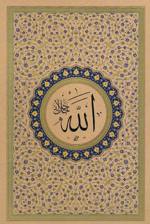 لفظ الجلالة مع زخرفة رائعة #الخط_العربي