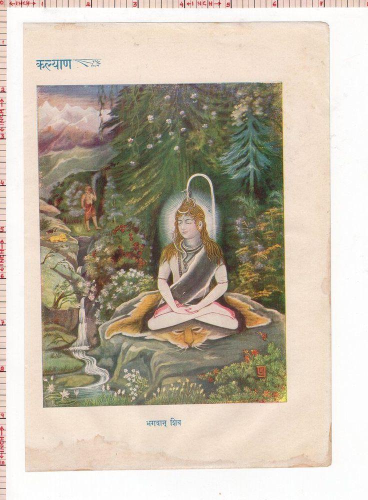Lord Shiva Hindu Religion Mythology Art God Vintage India Kalyan Print #50955   eBay