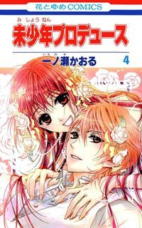 Mishounen Produce. (manga) ahh! i am in love with this manga! :D can't wait for my japanese versions to come in the mail!