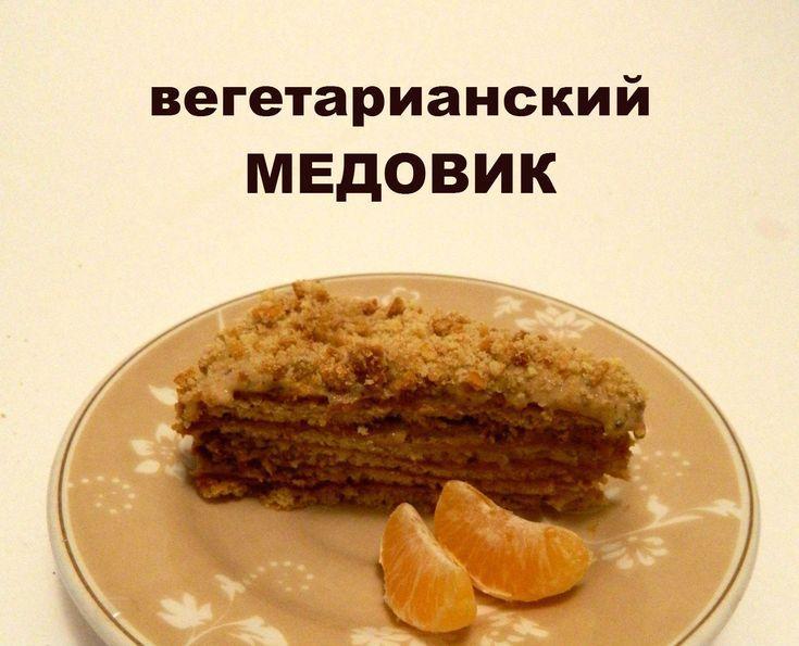 вегетарианский медовик (выпечка без яиц)