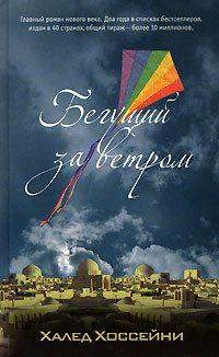 Бегущий за ветром - Халед Хоссейни » Скачать книги бесплатно, без регистрации по прямым ссылкам