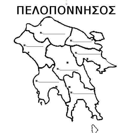 Χαρούμενο Δημοτικό: Οι νομοί της Πελοποννήσου