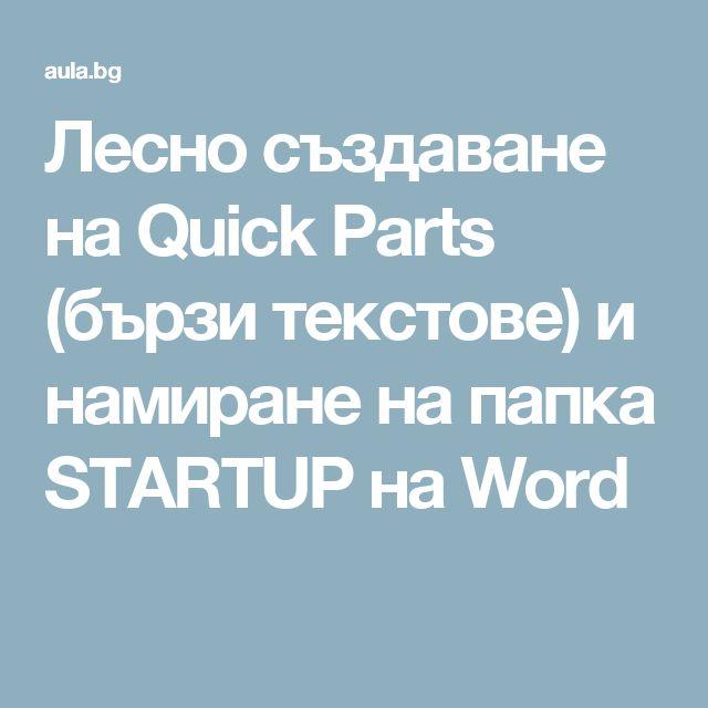 Лесно създаване на Quick Parts (бързи текстове) и намиране на папка STARTUP на Word