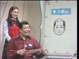 減点パパ ゲストは東貴博か?