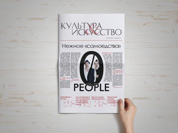 "Дизайн газеты ""Культура & искусство"" on Behance"